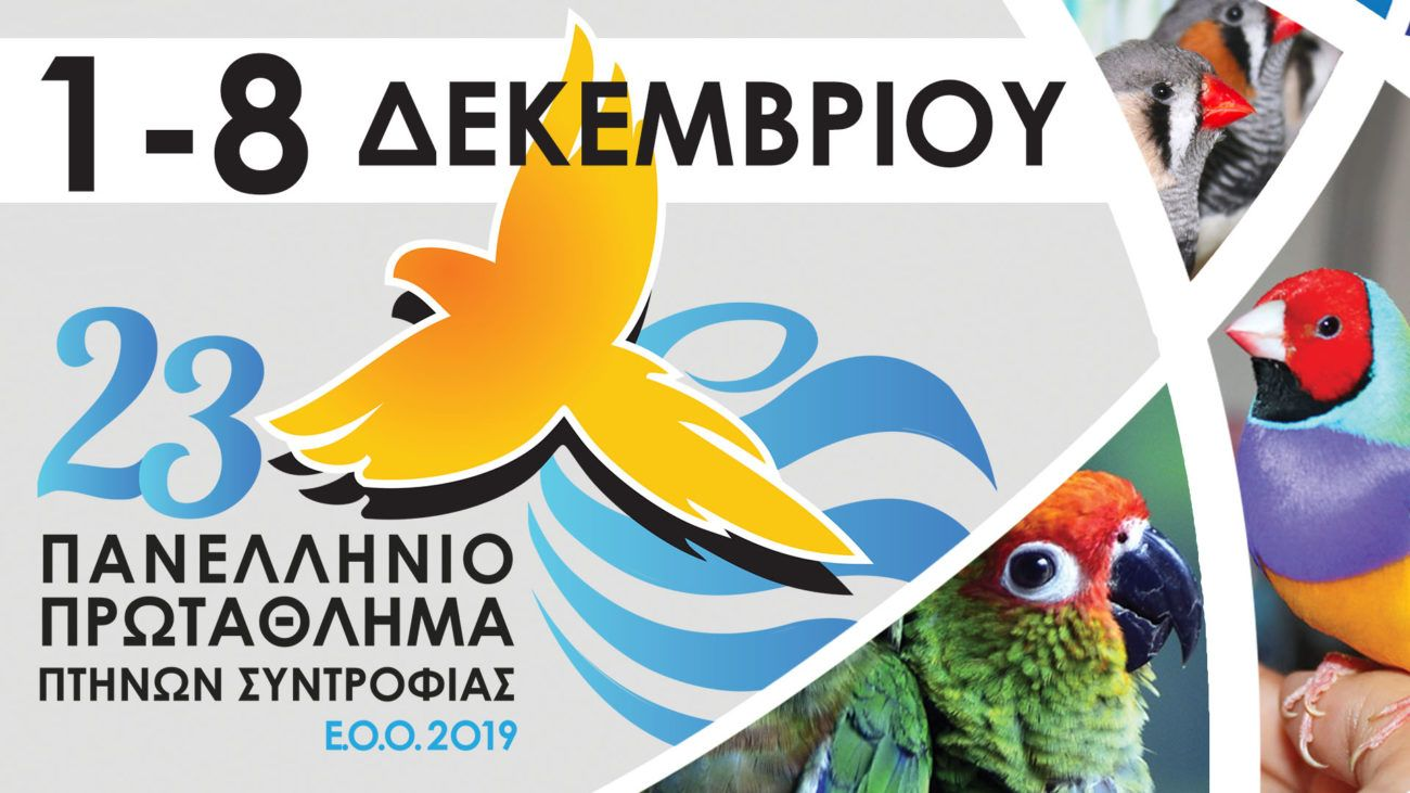 23rd Hellenic National Bird Show